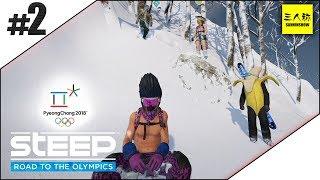 #2【三人称】ドンピシャ,ぺちゃんこ,鉄塔+標準のSTEEP Road to the Olympics【スティープ】 thumbnail