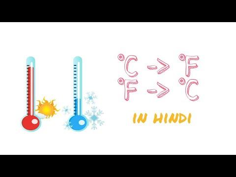 How to convert fahrenheit to celsius in hindi |vbteach|