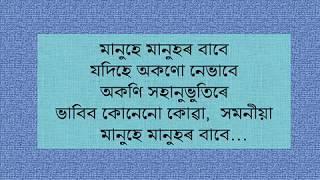 মানুহে মানুহৰ বাবে..( Manuhe Manuhar Baabe..).song of Dr. Bhupen Hazarika by Rupam Mahanta