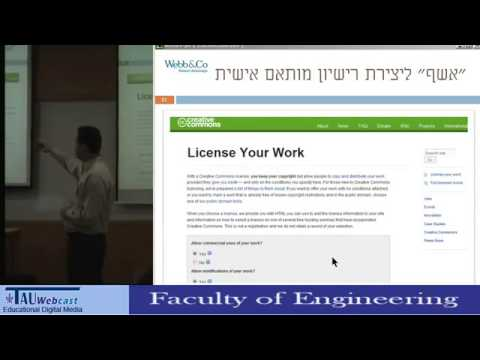 Dvir Gassner, Israel Patent Attorney - Lecture at the Faculty of Engineering, Tel Aviv University