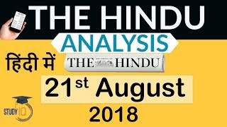 21 August 2018 - The Hindu Editorial News Paper Analysis - [UPSC/SSC/IBPS] Current affairs