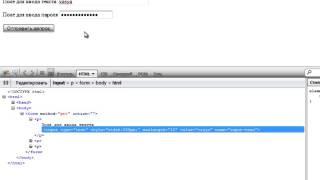 Значение text, password, hidden атрибута type элемента input