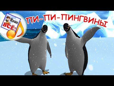 Музыкальный мультфильм про пингвинов