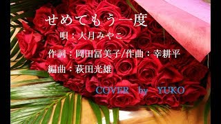 新曲!4/24発売 大月みやこ『せめてもう一度』cover by YUKO