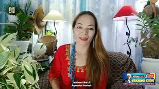 """गोंडवाना दर्शन: Arunachalसे """"तुम्बम रिबा लिली,और जनजाति जिवन और साहित्य/Tumbam Riba Lily"""