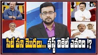 సిట్ పని మొదలు.. ఫస్ట్ వికెట్ ఎవరిది !?   Hot Debate On AP SIT On Babu Started Operation  News