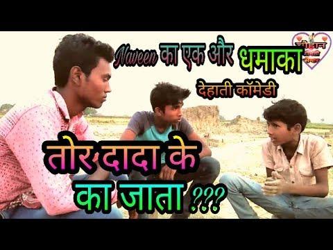 तोरा दादा के का जाता रे//Manohar Raj Chauhan//Naveen Raj Chauhan..
