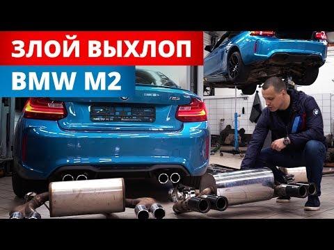 Тюнинг выхлопа BMW M2