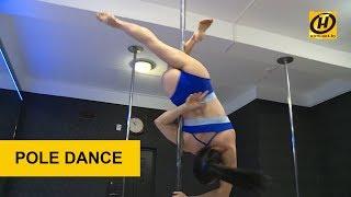 Pole dance. Красота танцев на пилоне или акробатика на шесте