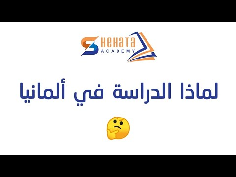 ليه ادرس في المانيا   Reasons to Study in Germany - Study in Germany