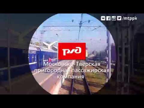 Скоростная «Ласточка» Москва – Тверь глазами машиниста (МТППК)