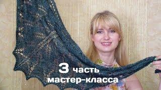 Как связать БАКТУС, шаль КИРИ спицами / мастер-класс 3 ЧАСТЬ
