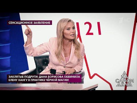 Заклятые подруги: Дана Борисова обвинила Елену Хангу в практике черной магии