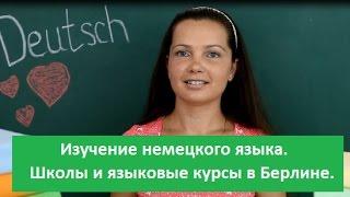 Германия / Школы и курсы немецкого языка в Берлине(В этом видео я расскажу вам о языковых школах, которые я посещала в Берлине и поделюсь с вами своими впечатл..., 2015-07-09T19:17:25.000Z)