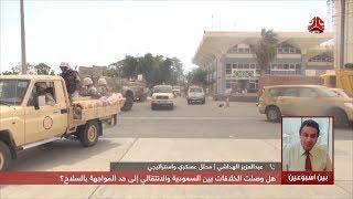 هل وصلت الخلافات بين السعودية والانتقالي إلى حد المواجهة بالسلاح؟ | بين اسبوعين