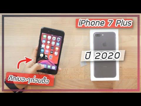 รีวิว iPhone 7