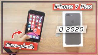 รีวิว iPhone 7 Plus ปี 2020 ไม่ค่อยอยากให้ซื้อเลยเอาจริงๆ