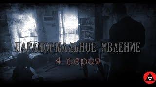 Паранормальное явление 4 серия // Ужасы 2018 // Смотреть HD // Конец 1 сезона!