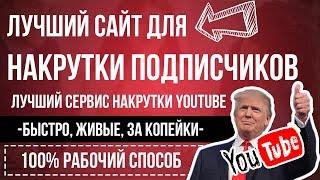 🔴Накрутка подписчиков на канал Ютуб (Youtube).✅Без заданий, ОНЛАЙН - 200% работает🔴