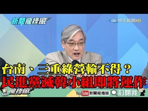 【精彩】擒韓、滅韓都無效? 張友驊:民進黨滅韓小組即將運作!