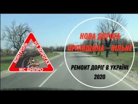 Новая Дорога Орловщина-Вольное. Ремонт Дорог в Украине 2020.