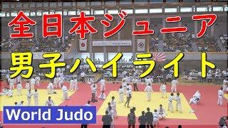 全日本ジュニア柔道 2019 男子ハイライト Highlights Judo