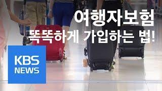 [경제 인사이드] 여행자보험 똑똑하게 가입하는 법! /…