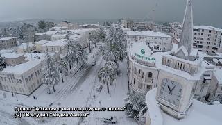 видео Абхазия зимой