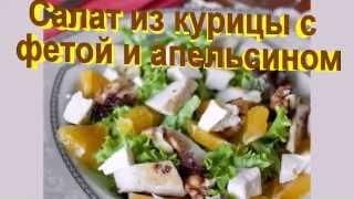 Салат из Курицы с Фетой  и Апельсином Рецепт