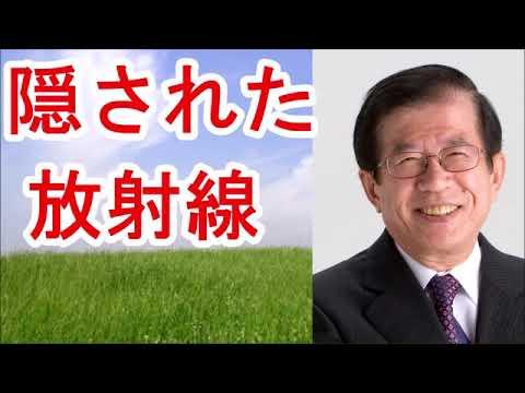 武田邦彦隠された放射線ホントの話武田教授 youtube