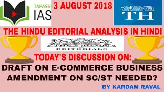 3 AUGUST 2018 | THE HINDU EDITORIAL ANALYSIS IN HINDI | BY KARDAM RAVAL | AMENDMENT IN SC/ST ACT ???