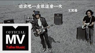 王梵瑞【追求吧一生就這麼一次】HD 高清官方完整版 MV