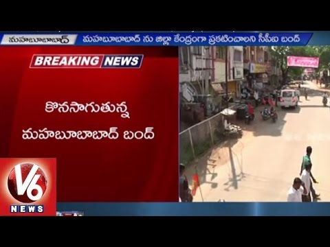 Mahbubabad Bandh | All Party Leaders demand For District Status | Warangal | V6News