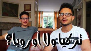 رحلة شابين من مصر لتركيا لهولندا   وكيف بدأنا اليوتيوب!؟