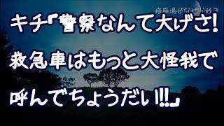【修羅場】近所のキチママに車でひき逃げされた→キチママ「ご近所なのに...