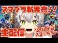 あばだんごさんと対戦!!スマブラSP発売記念日生放送!
