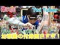 HKT48 外薗葉月 はづちゃんねる☺︎(第51回) の動画、YouTube動画。