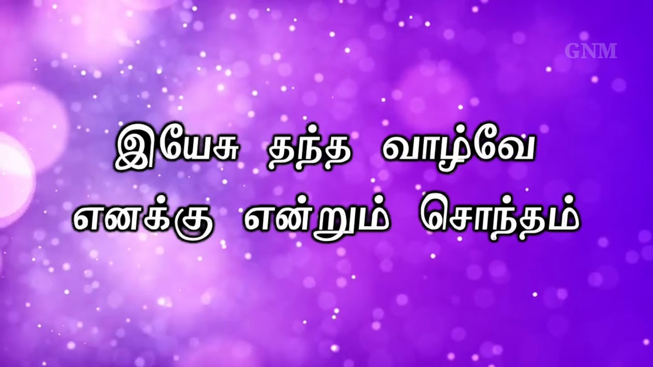 Ratchakar Yesu - இரட்சகர் இயேசு