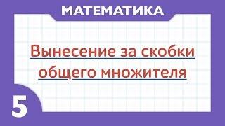 3 - Распределительный закон и Вынесение за скобки общего множителя ( Математика - 5 класс )