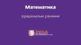 Підготовка до ЗНО з математики: Ірраціональні рівняння / ZNOUA