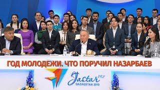 Год молодежи. Что поручил Назарбаев