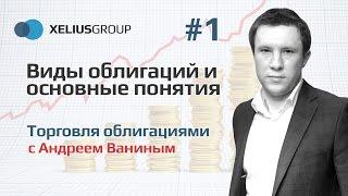 Облигации с Андреем Ваниным #1 - Виды облигаций и основные понятия