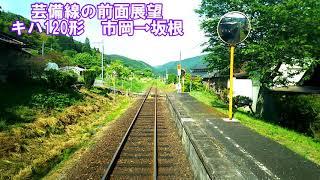 【芸備線の前面展望】芸備線上り 普通 キハ120形 市岡→坂根 JR西日本 ローカル線