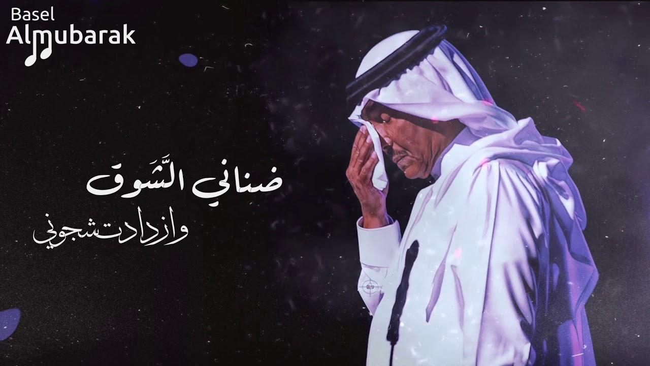 محمد عبده ضناني الشوق وازدادت شجوني Hq Youtube