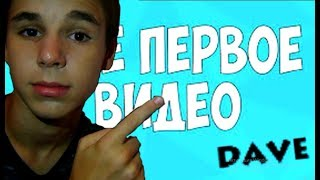 Блоги/челенджи/ летсплеи! DAVE-CHANAL