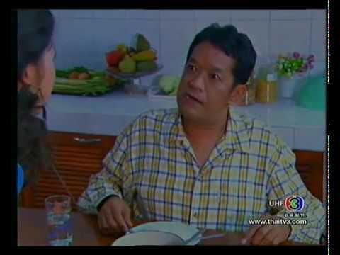 ดูละครทีวีย้อนหลังเรื่อง เขยบ้านนอก ตอนที่13 22 มกราคม 2553 4 5