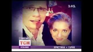 Кристина Асмус и Гарик Харламов репортаж 1+1