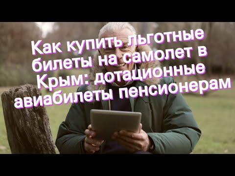 Как купить льготные билеты на самолет в Крым: дотационные авиабилеты пенсионерам