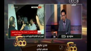 #ممكن | صحفي لبناني يروي عمل بطولي لشاب كان موجود بمكان التفجير بلبنان