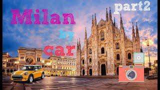 Milan by car. Part 2. Продолжение нашего путешествия в Милан.